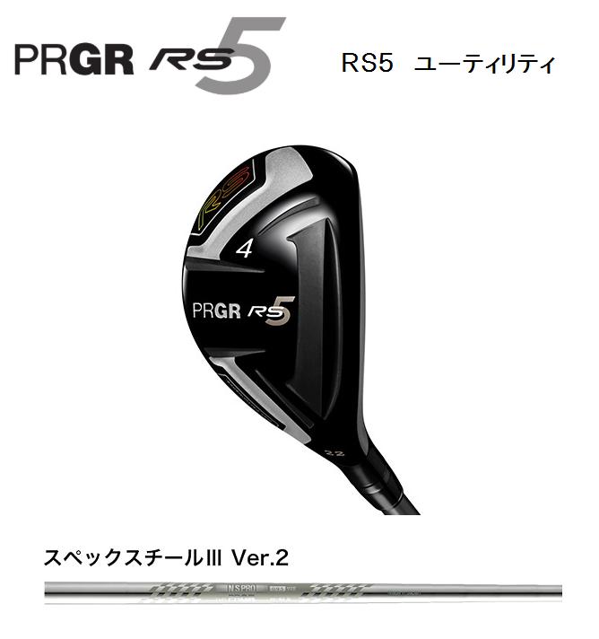 プロギア RS5 ユーティリティ [スペックスチールIII Ver.2 フレックス:S]