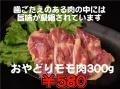 【ローストチキン】【参鶏湯】国産恵那鶏 骨付きモモ 約360g×2【体に優しいお味】