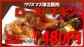 【クリスマス限定】国産恵那鶏を本格ロースターで焼いたローストチキン