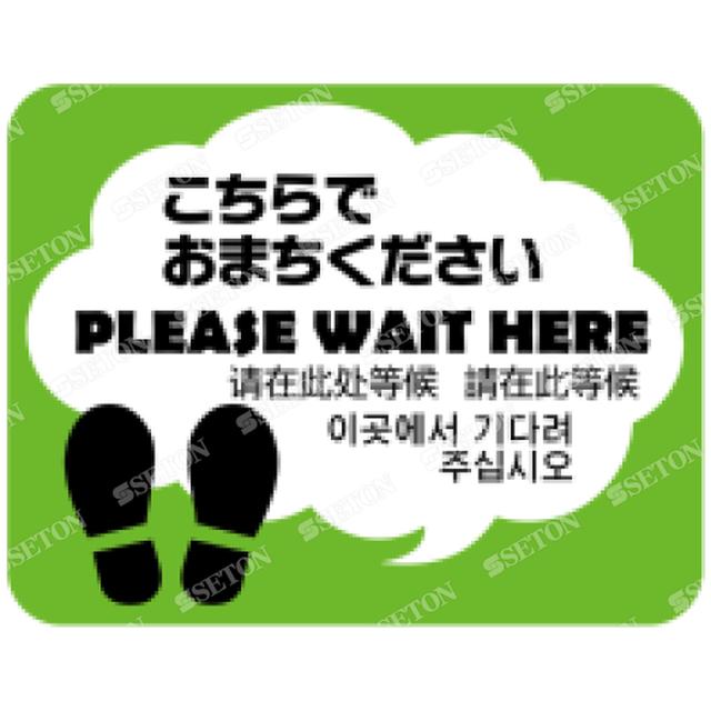 こちらでお待ちください_黄緑