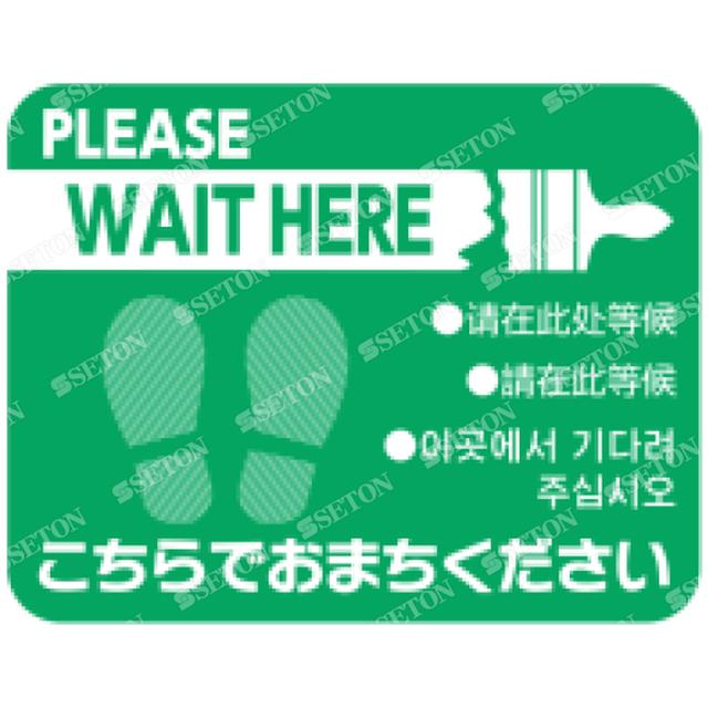 こちらでお待ちください_緑ペンキ