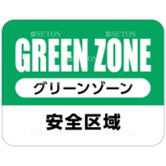 安全区域ゾーニング(グリーン)