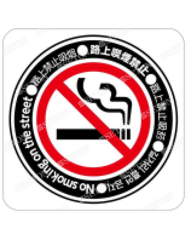 フロア・サインマークシール オリジナル 路上喫煙禁止 黒 言語表記あり 280×280mm