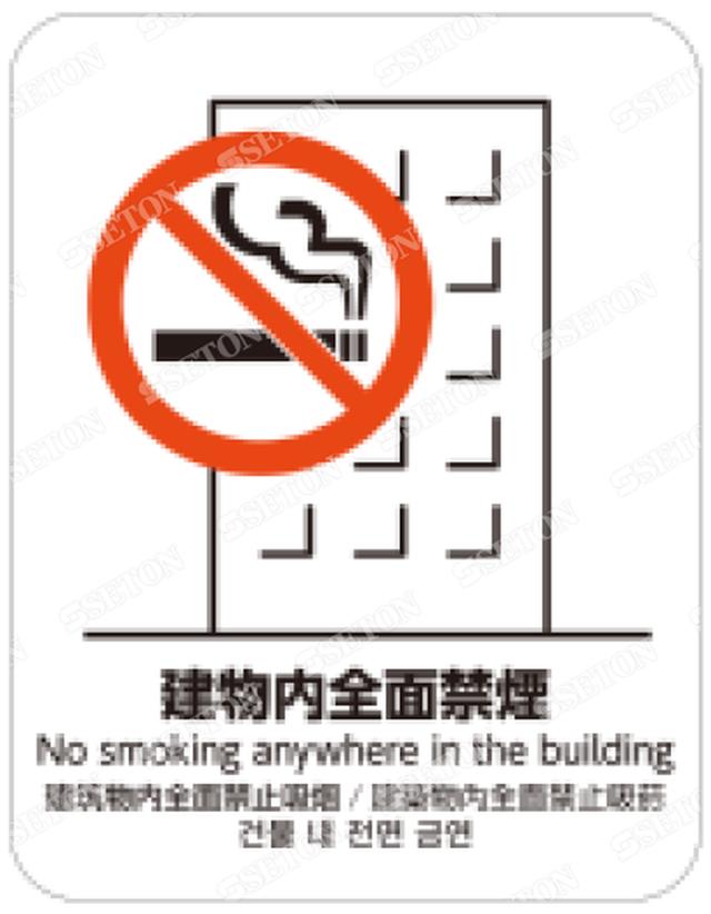 建物内全面禁煙
