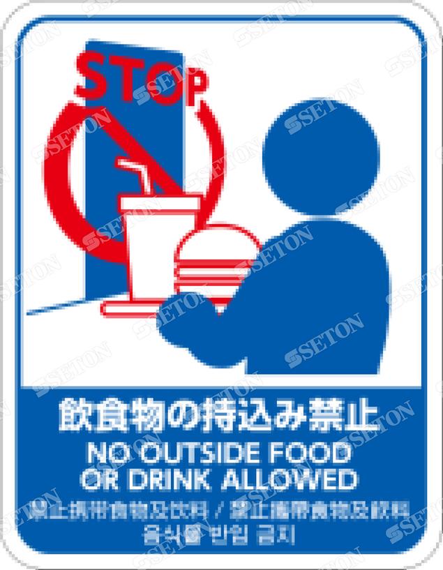 フロア・サインマークシール オリジナル 飲食物の持込み禁止 青 言語表記あり 140×180mm