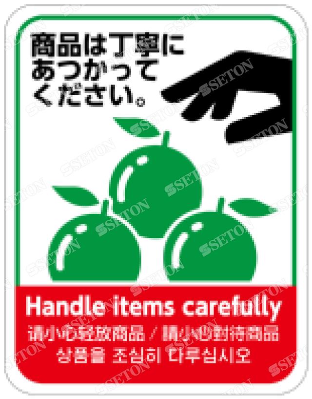 フロア・サインマークシール オリジナル 商品は丁寧に(生鮮) 言語表記あり 140×180mm