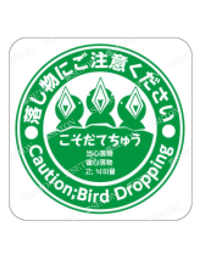 フロア・サインマークシール オリジナル 落し物に緑 言語表記あり 470×470mm