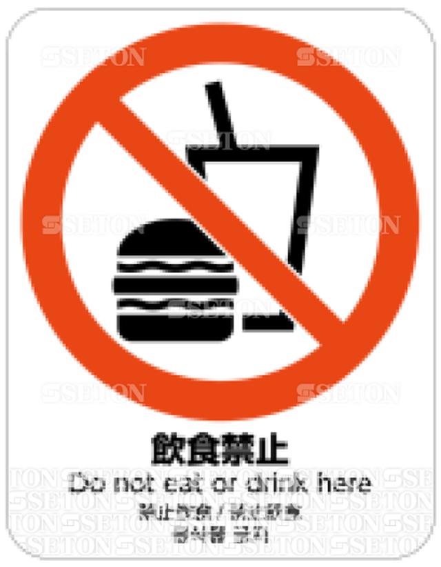 JIS飲食禁止ピクト