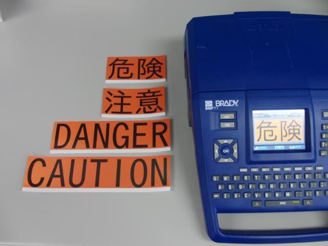 BMP71 多言語プリンター  反射ラベル(オレンジ)+リボン(黒) セット