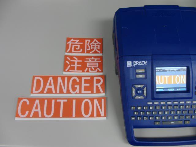 BMP71 多言語プリンター  反射ラベル(オレンジ)+リボン(白)セット