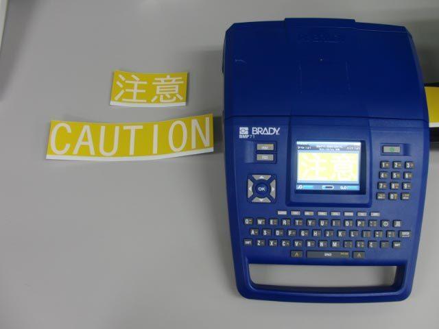 BMP71 多言語プリンター  反射ラベル(黄)+リボン(白)セット