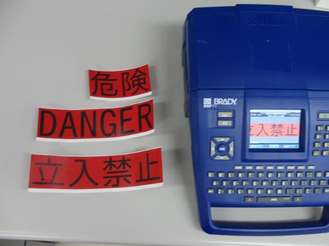 BMP71 多言語プリンター  ビニールラベル(赤)+リボン(黒)セット