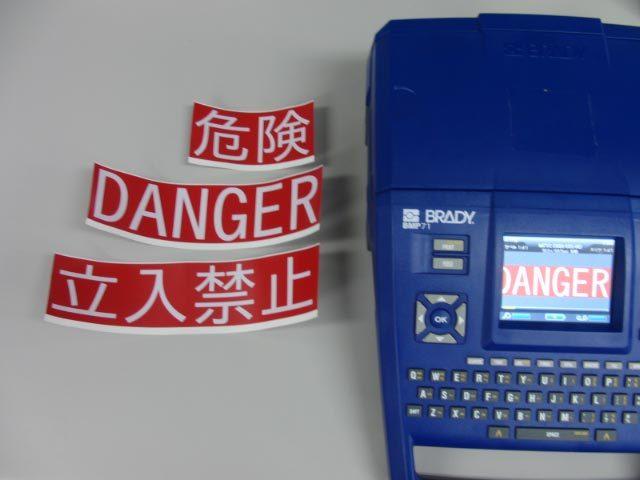 BMP71 多言語プリンター  ビニールラベル(赤)+リボン(白)セット