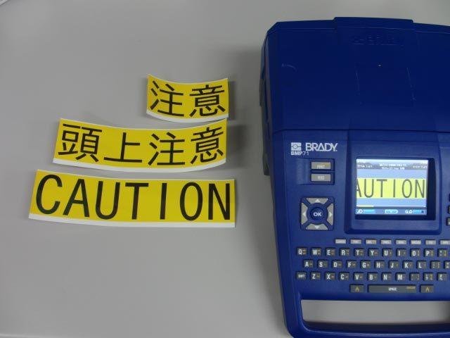 BMP71 多言語PRINTER  ビニールラベル(黄)+黒リボンセット