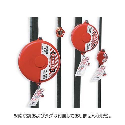 """ゲートバルブ ロックアウト 赤 63.5mm~127mm (2.5""""~5"""")"""