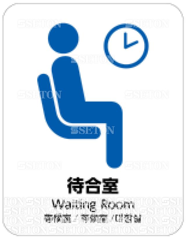 フロア・サインマークシール AIGA 待合室 言語あり 140×180