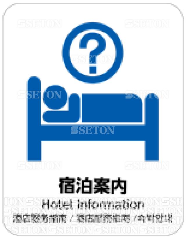フロア・サインマークシール AIGA 宿泊案内 言語あり 140×180
