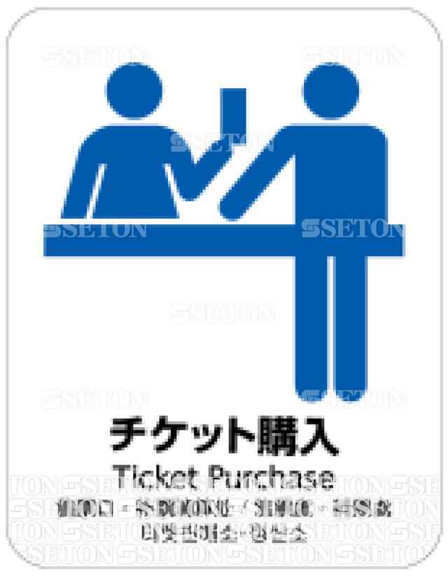 フロア・サインマークシール AIGA チケット購入 言語あり 140×180