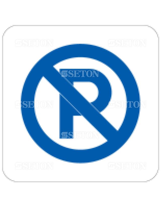 フロア・サインマークシール AIGA 駐車禁止 言語なし 140×140