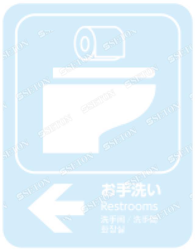 フロア・サインマークシール オリジナル トイレ3白(左) 言語表記あり 140×180mm