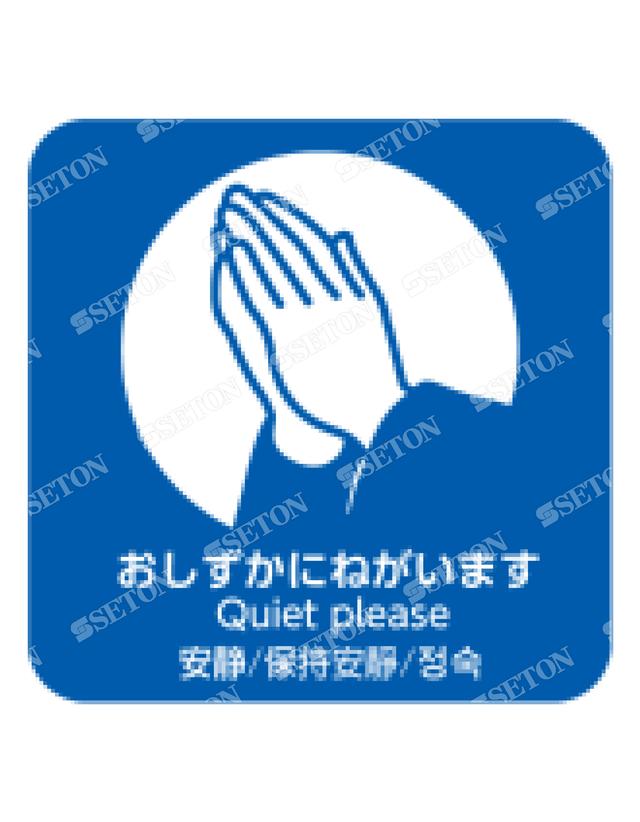 フロア・サインマークシール オリジナル おしずかに青 言語あり 140×140