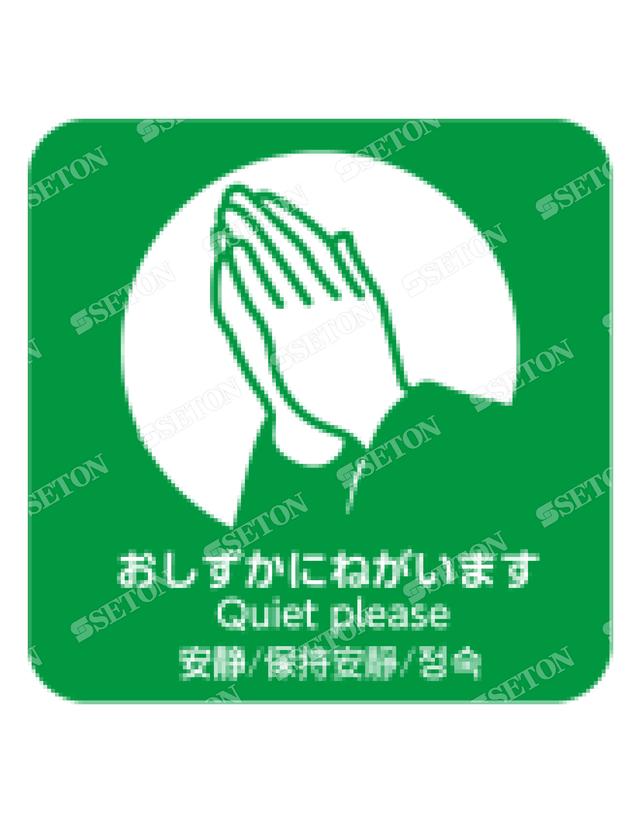 フロア・サインマークシール オリジナル おしずかに緑 言語表記あり 140×140mm