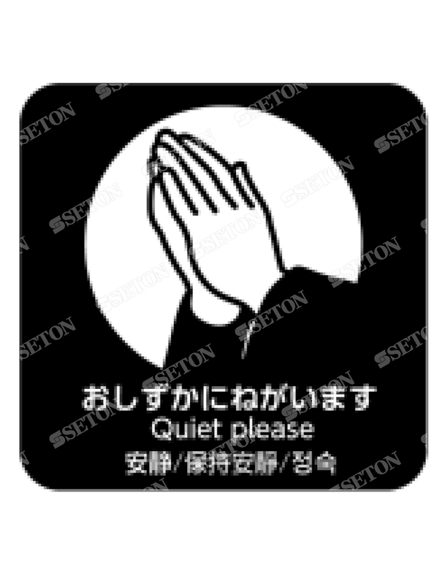 フロア・サインマークシール オリジナル おしずかに黒 言語あり 140×140