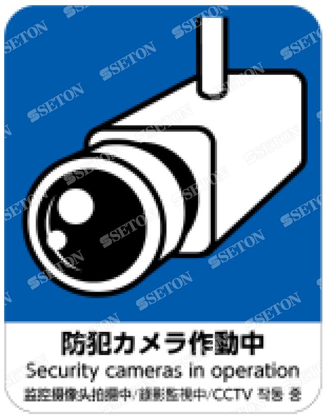 フロア・サインマークシール オリジナル 防犯カメラ青 言語表記あり 140×180mm