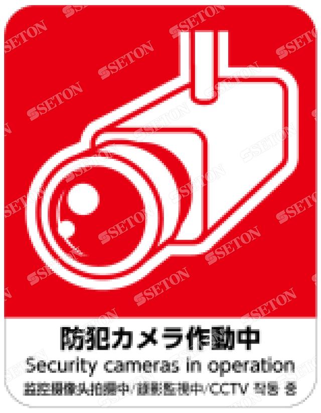 フロア・サインマークシール オリジナル 防犯カメラ赤 言語表記あり 140×180mm
