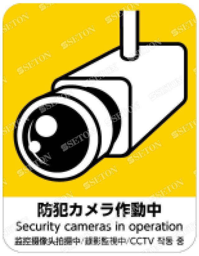 フロア・サインマークシール オリジナル 防犯カメラ黄 言語表記あり 140×180mm