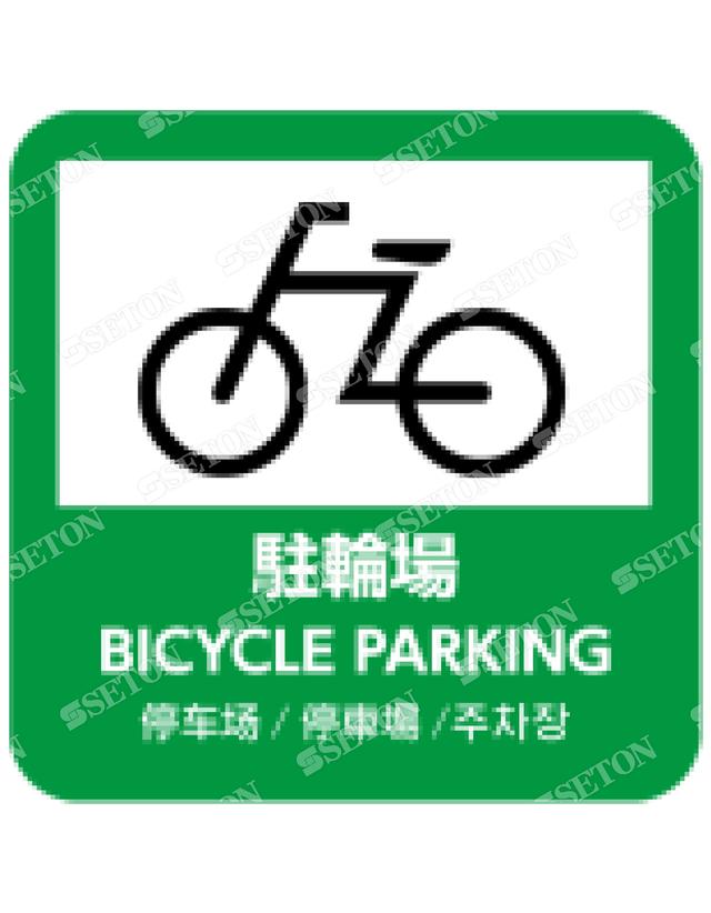 フロア・サインマークシール オリジナル 駐輪場緑 言語あり 140×140