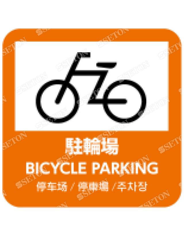 フロア・サインマークシール オリジナル 駐輪場オレンジ 言語あり 140×140