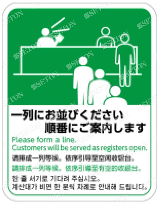 フロア・サインマークシール オリジナル 一列に順番に緑 言語表記あり 470×600mm