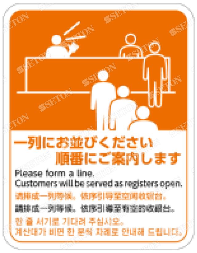 フロア・サインマークシール オリジナル 一列に順番にオレンジ 言語表記あり 280×360mm
