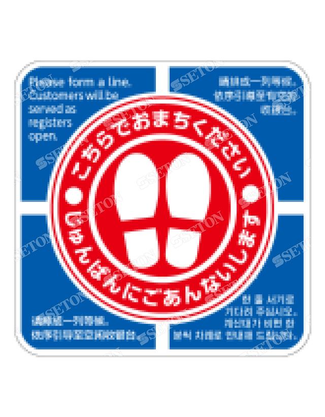 フロア・サインマークシール オリジナル こちらで順番青 言語表記あり 280×280mm
