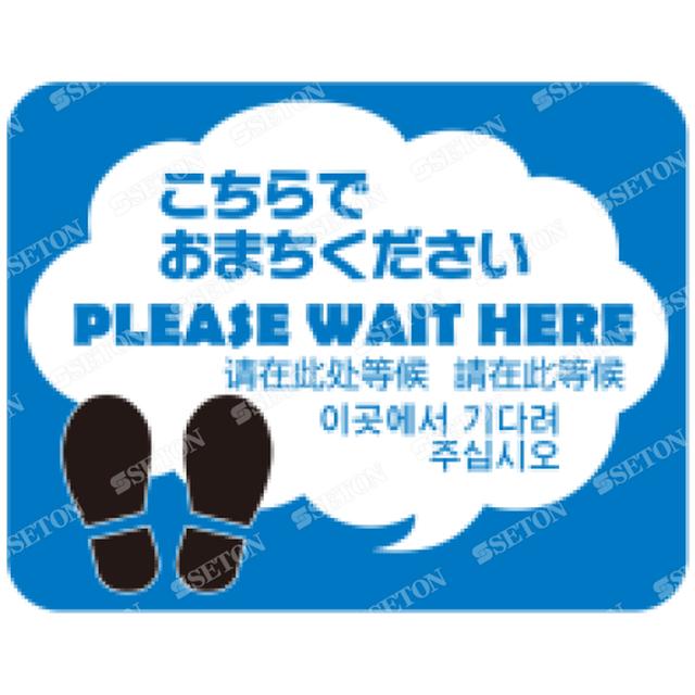 こちらでお待ちください_青