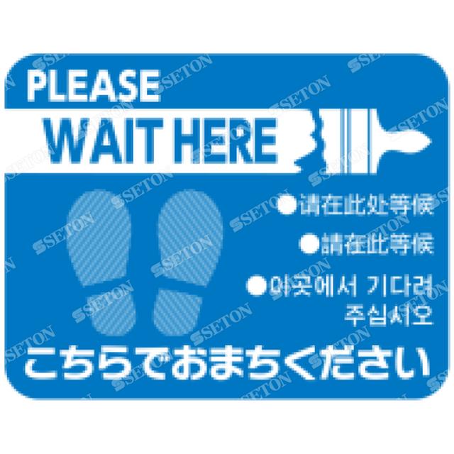 こちらでお待ちください_青ペンキ