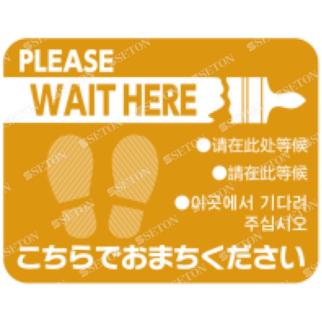 こちらでお待ちください_オレンジペンキ