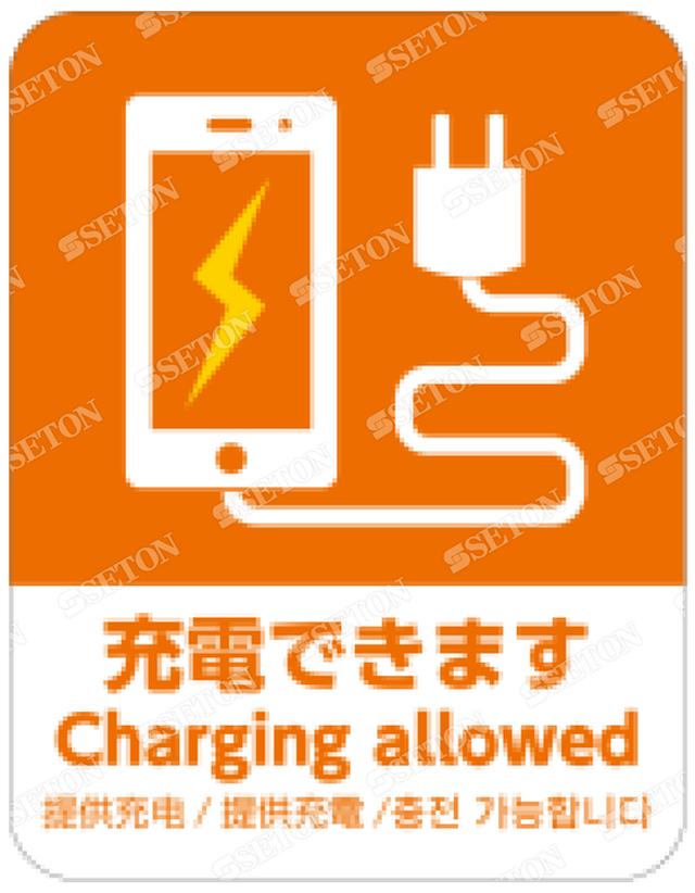 フロア・サインマークシール オリジナル 充電できます オレンジ 言語あり 140×180