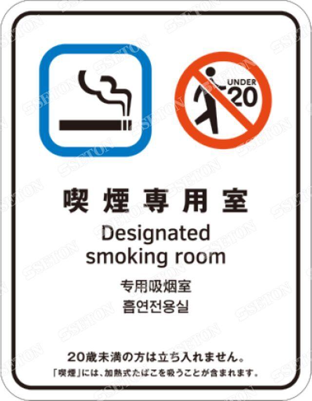 喫煙専用室標識