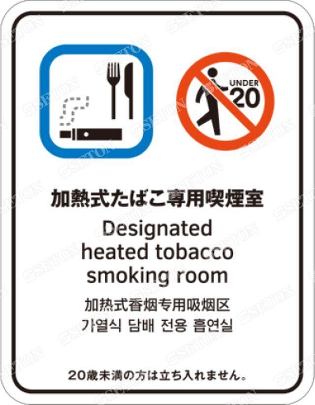 指定たばこ専用喫煙室