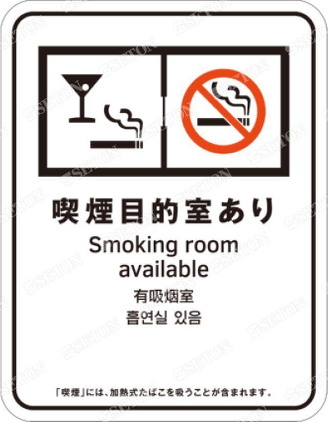 喫煙目的室設置施設標識(喫煙を主目的とするバー、スナック等)