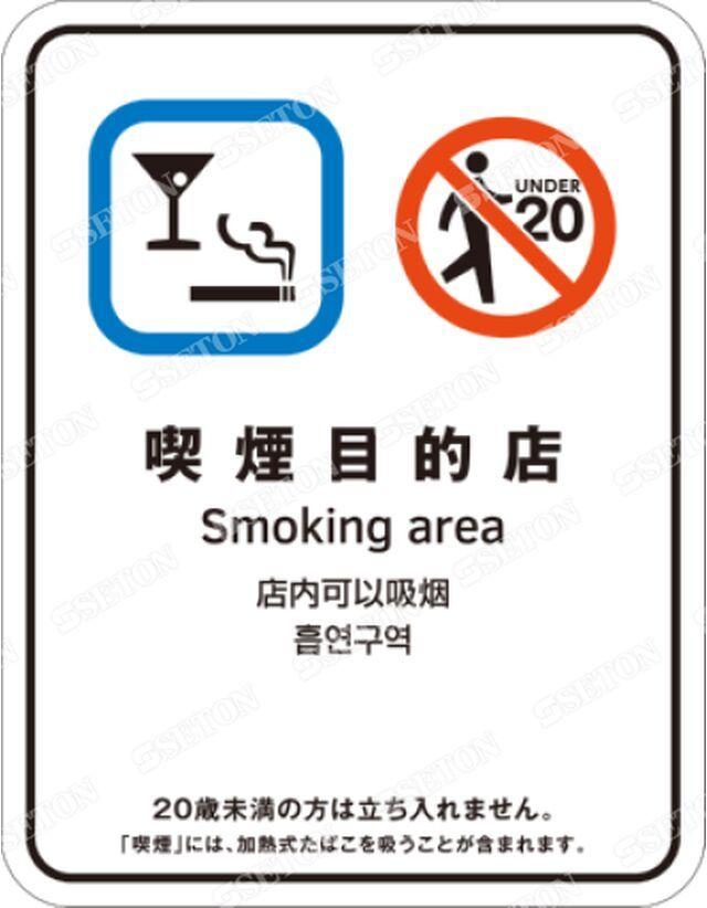 喫煙目的室標識兼喫煙目的室設置施設標識(喫煙を主目的とするバー、スナック等、全ての場合)