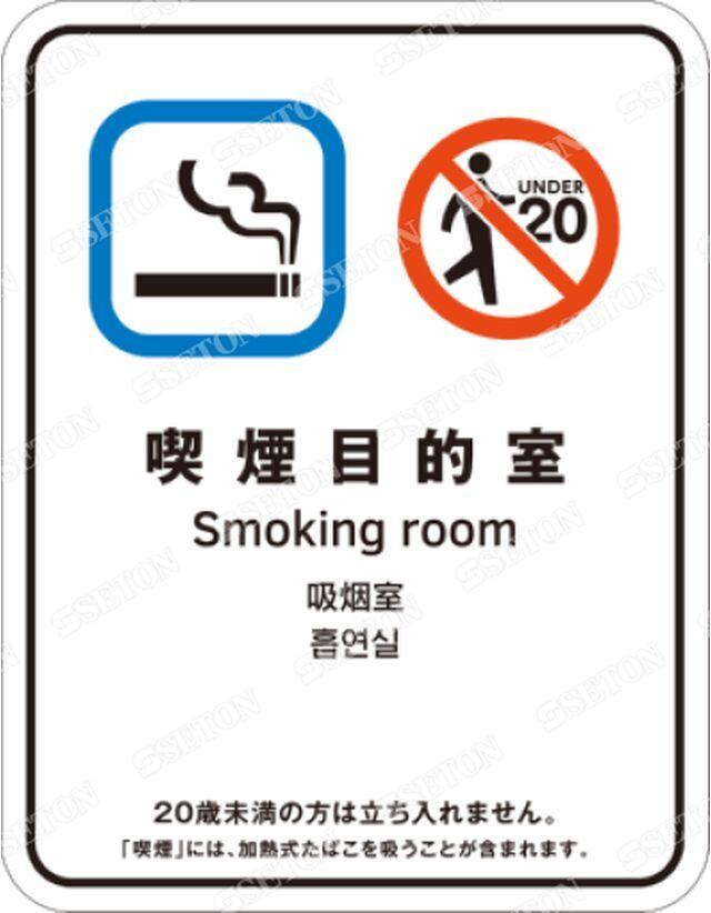 喫煙目的室標識(たばこ販売店)