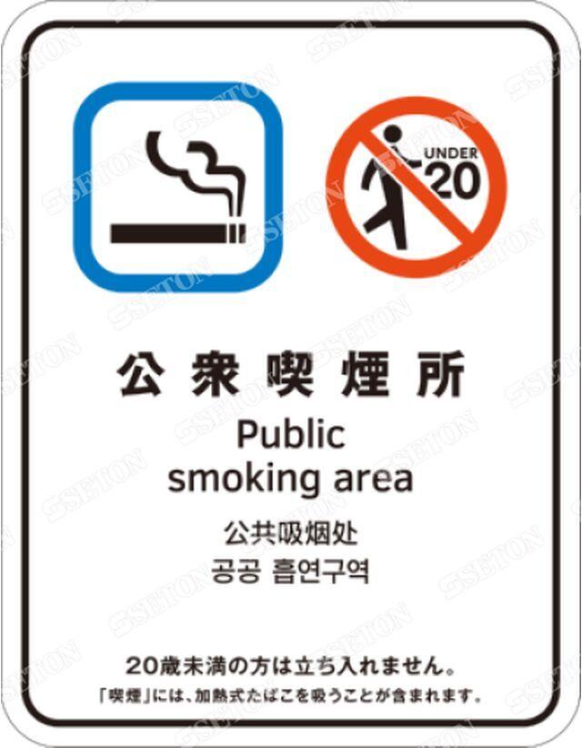 喫煙目的室標識兼喫煙目的室設置施設標識(公衆喫煙所)