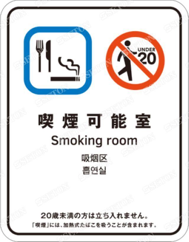 喫煙可能室標識