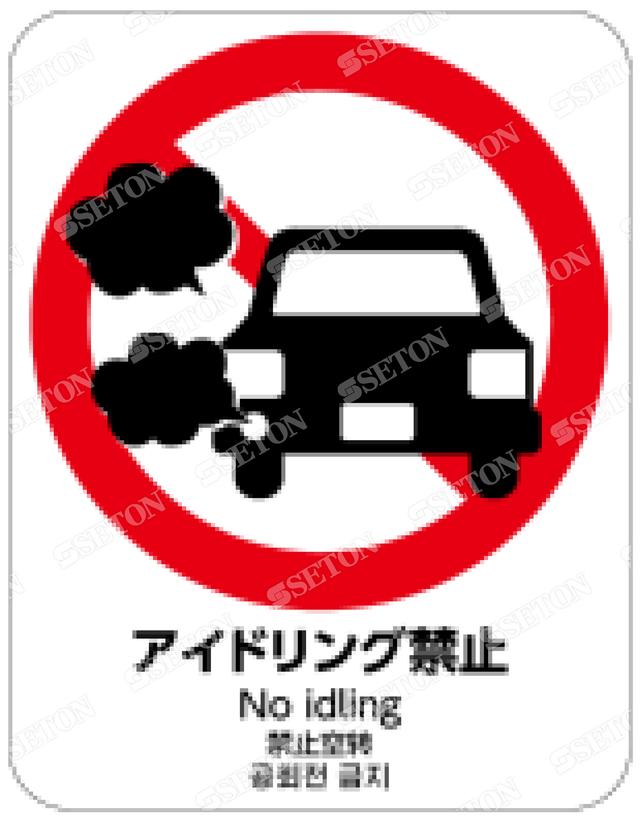 フロア・サインマークシール オリジナル アイドリング禁止 言語あり 140×180