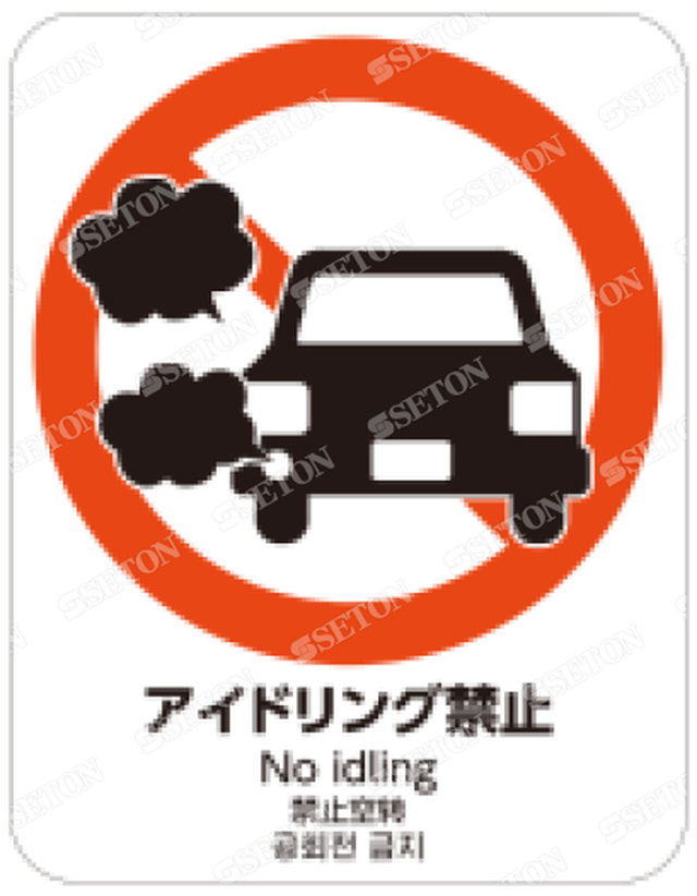 アイドリング禁止_多言語表記