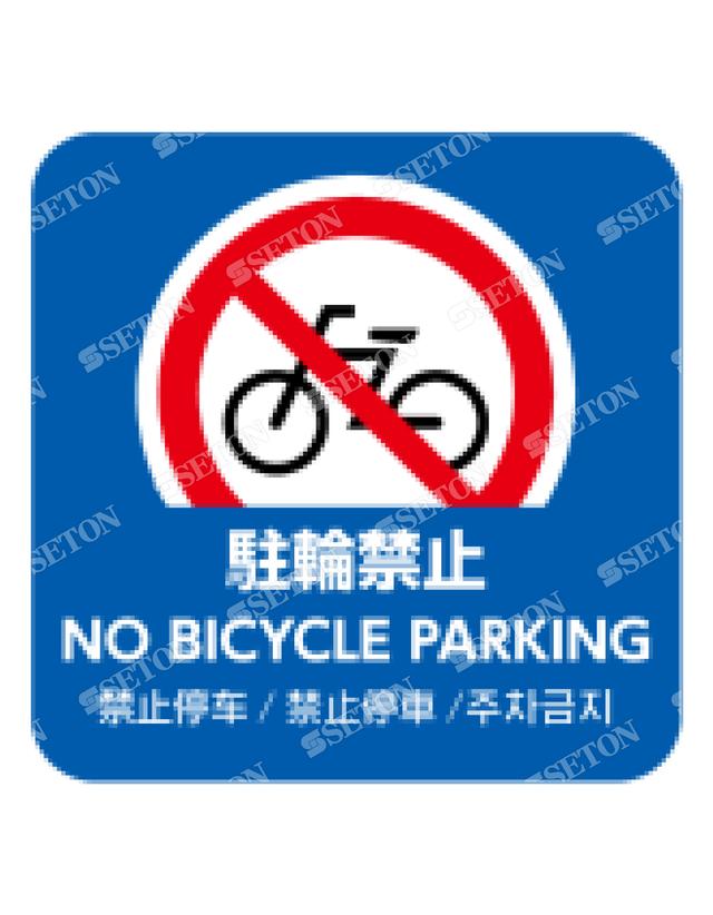 フロア・サインマークシール オリジナル 駐輪禁止青 言語あり 140×140