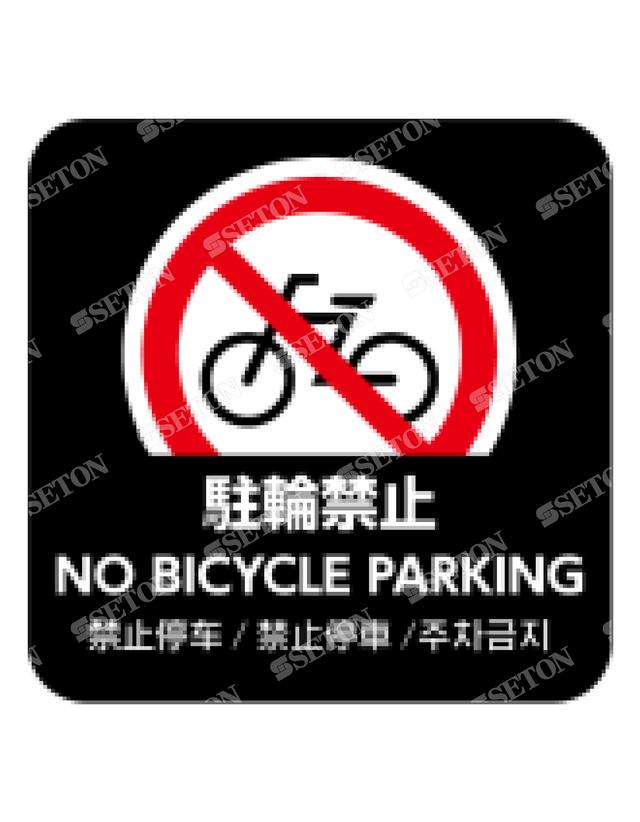 フロア・サインマークシール オリジナル 駐輪禁止黒 言語あり 140×140